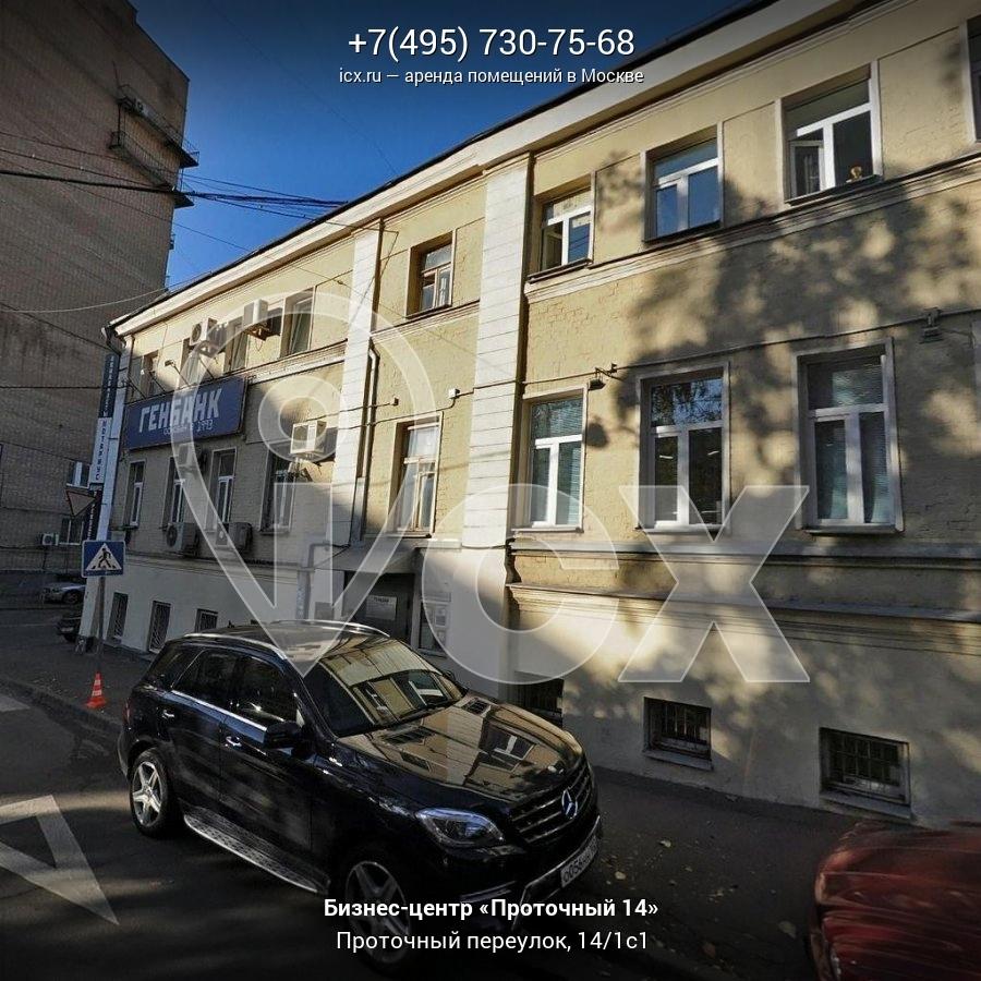 Аренда офиса 15 кв Проточный переулок аренда коммерческой недвижимости варненский район