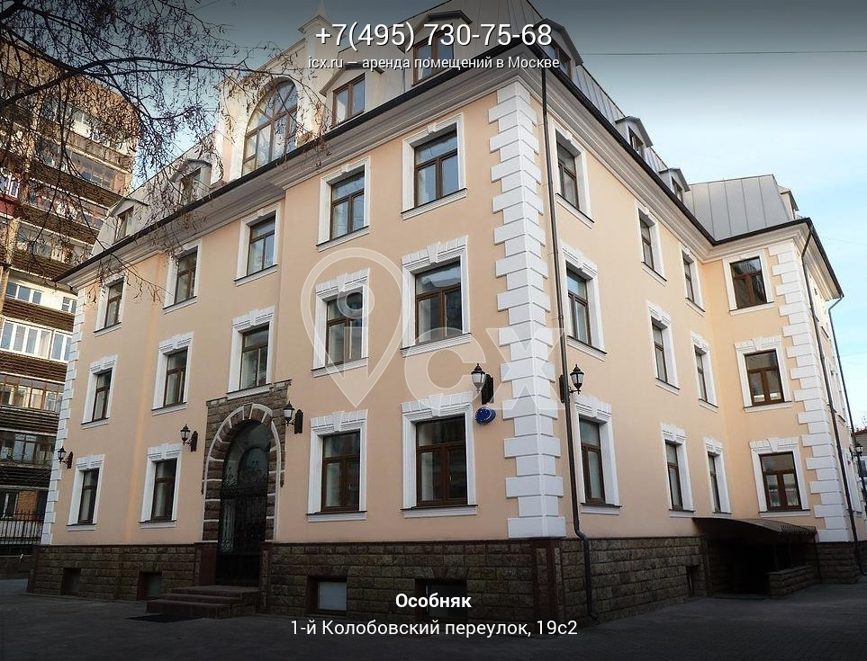 Снять офис в городе Москва Колобовский 2-й переулок коммерческая недвижимость в улан-удэ аренда