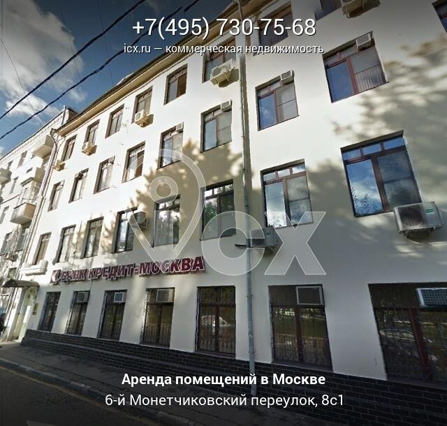 Снять помещение под офис Монетчиковский 6-й переулок аренда офиса автофрамос