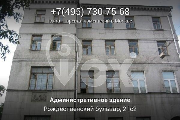 Снять офис в городе Москва Рождественский бульвар снять в аренду офис Всеволожский переулок