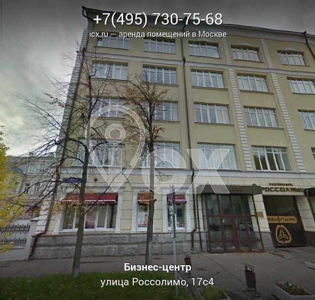 Аренда офисов от собственника Россолимо улица Арендовать помещение под офис Технопарк