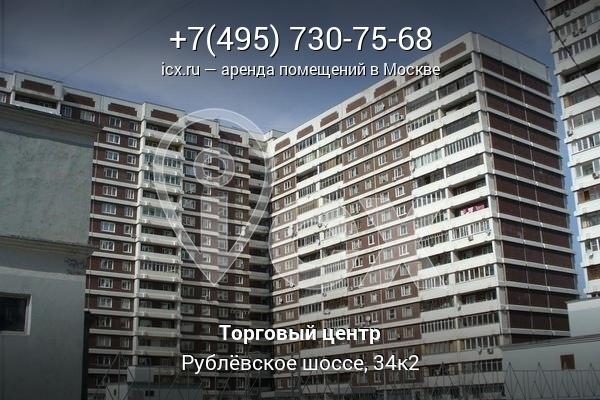 Аренда офиса в москве рублевское шоссе Аренда офисов от собственника Булатниковская улица