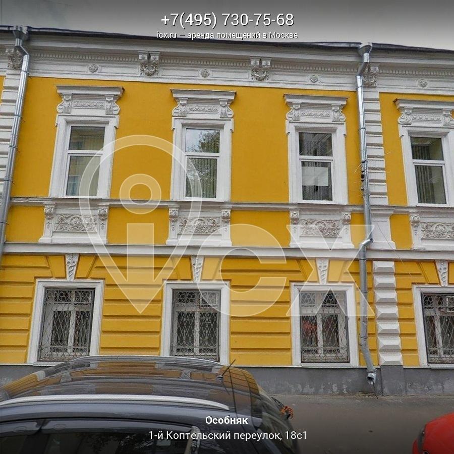 Снять помещение под офис Коптельский 1-й переулок аренда офиса на тарном проезде