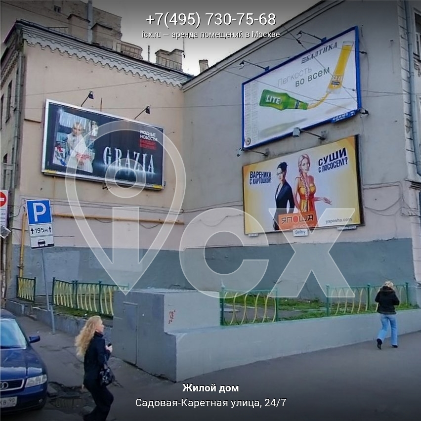 Реклама сайта в интернете Садовая-Каретная улица seo форумы продвижение