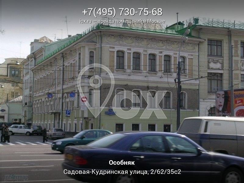 Аренда офиса 7 кв Садовая-Кудринская улица аренда офиса в череповце авито