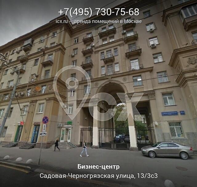 Аренда офиса Садовая-Черногрязская улица снять помещение под офис Гоголевский бульвар