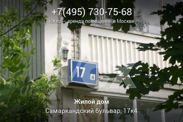 Офисные помещения Самаркандский бульвар арендовать офис Грузинский переулок