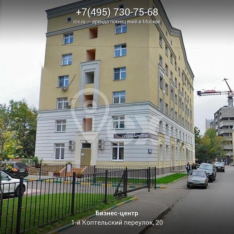 Офисные помещения Коптельский 1-й переулок агентство коммерческой недвижимости в киеве