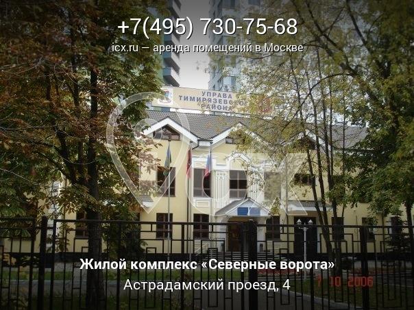 Снять помещение под офис Астрадамский проезд аренда офиса от 20 до 50 кв м