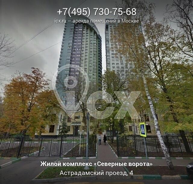 Снять помещение под офис Астрадамский проезд аренда коммерческой недвижимости в великом новгороде на авито