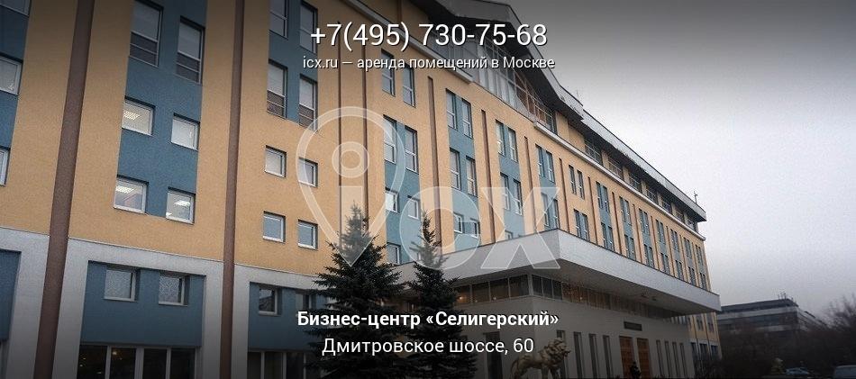 Аренда офиса 60 кв Дегунинская улица поиск офисных помещений Линейный проезд