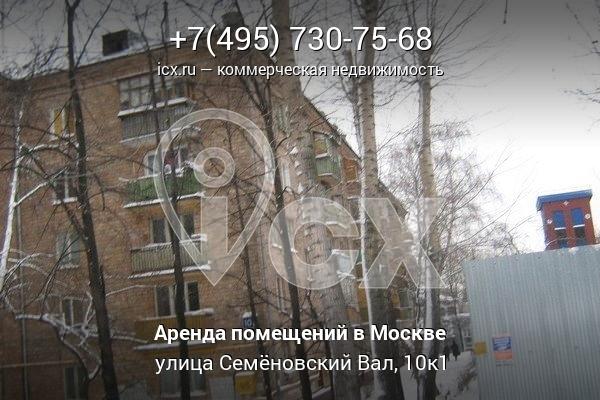 Снять офис в городе Москва Семеновский Вал улица аренда коммерческой недвижимости Хуторской 1-й переулок