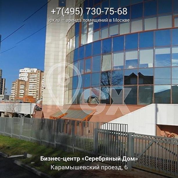 Аренда офиса 40 кв Бирюлевская улица