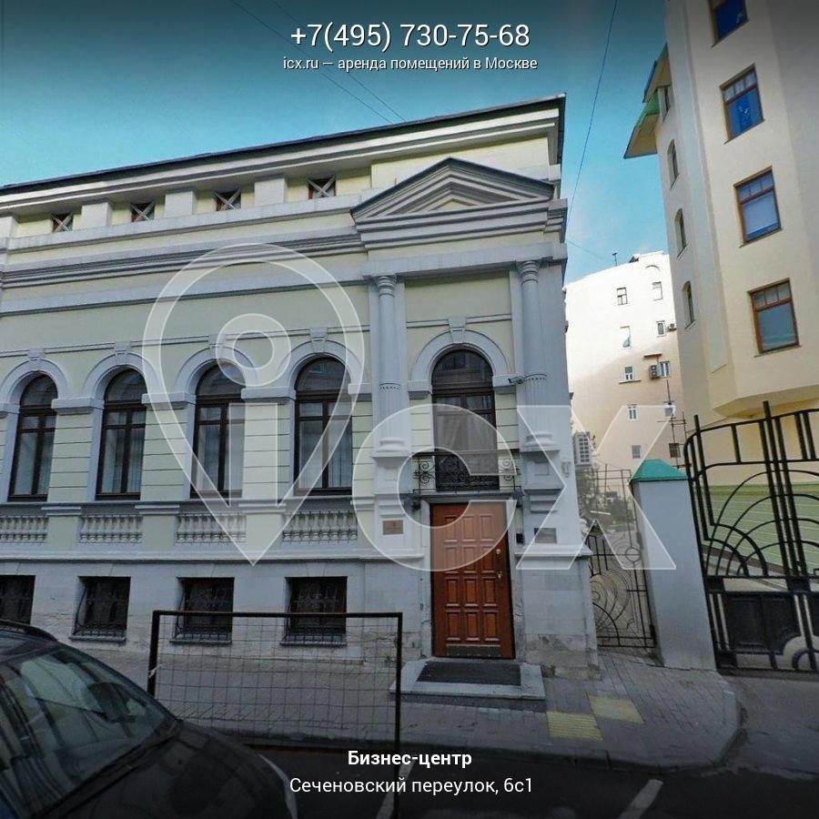 Аренда офиса 30 кв Сеченовский переулок владивосток первомайский район аренда квартир офисов