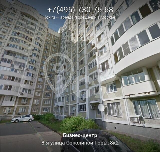 Снять помещение под офис Соколиной Горы 3-я улица поиск Коммерческой недвижимости Лобачевского улица