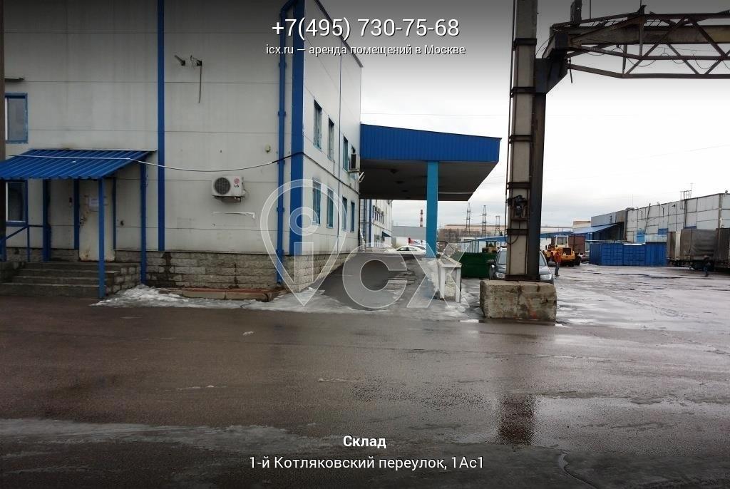 Аренда офиса котляковский переулок найти помещение под офис Качалинская улица