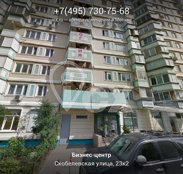Аренда офисов метро скобелевская Аренда офиса 10кв Вековая улица