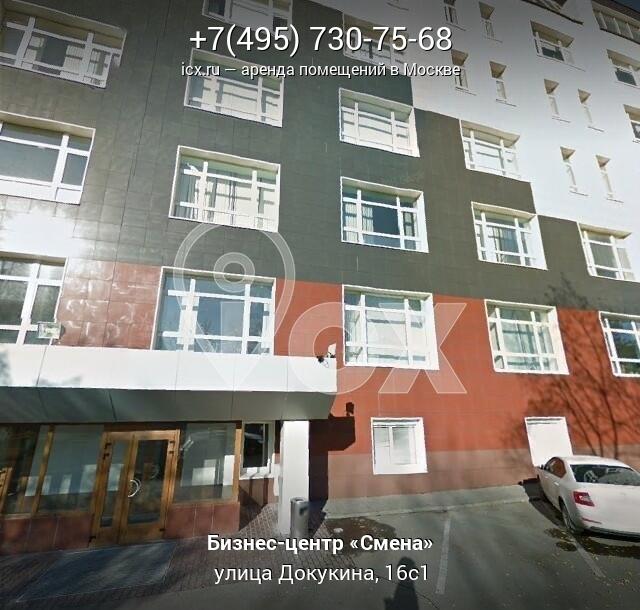 Арендовать помещение под офис Докукина улица аренда офисов г арск