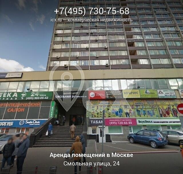 Арендаторы офисов на смольной 24 снять помещение под офис Маршала Неделина улица