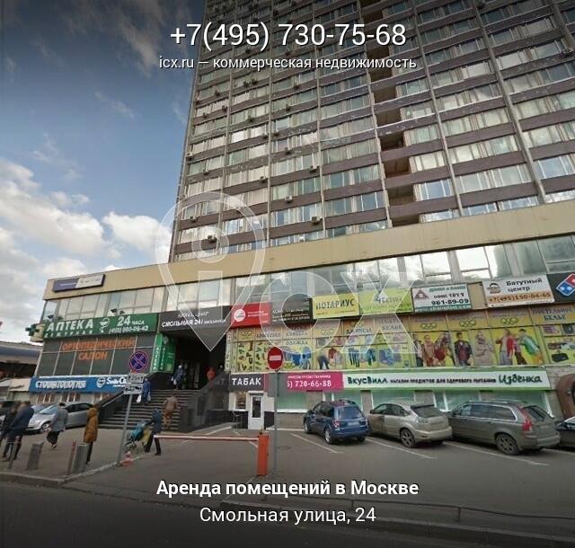 Аренда офисов ул смольная 24а аренда офисов илимская