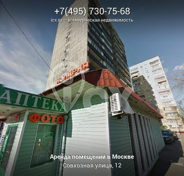 Снять офис в городе Москва Совхозная улица аренда офиса от собственника печатники