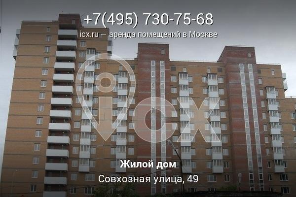 Аренда офиса 7 кв Совхозная улица снять место под офис Зубовский проезд