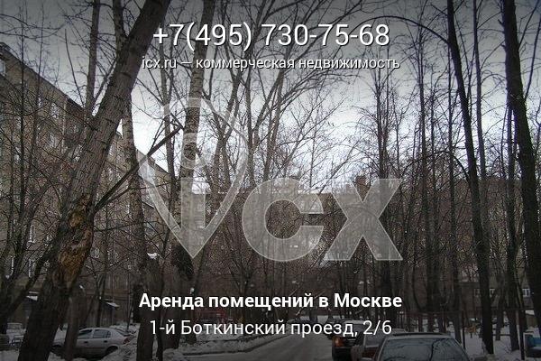 Аренда коммерческой недвижимости Боткинский 1-й проезд снять место под офис Нагатинский 1-й пр проезд