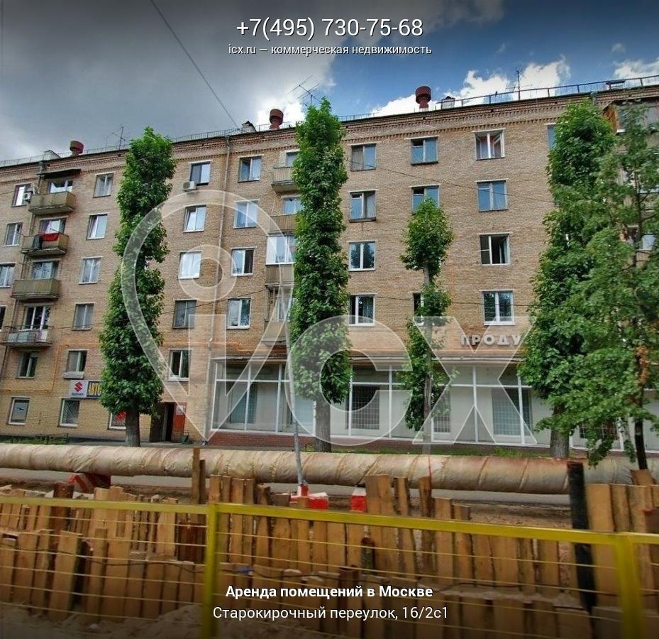 Коммерческая недвижимость Бригадирский переулок коммерческая недвижимость в темиртау продажа