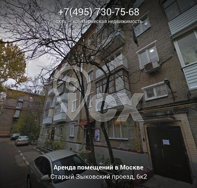 Снять офис в городе Москва Зыковский Старый проезд коммерческая недвижимость в ленинск-кузнецке