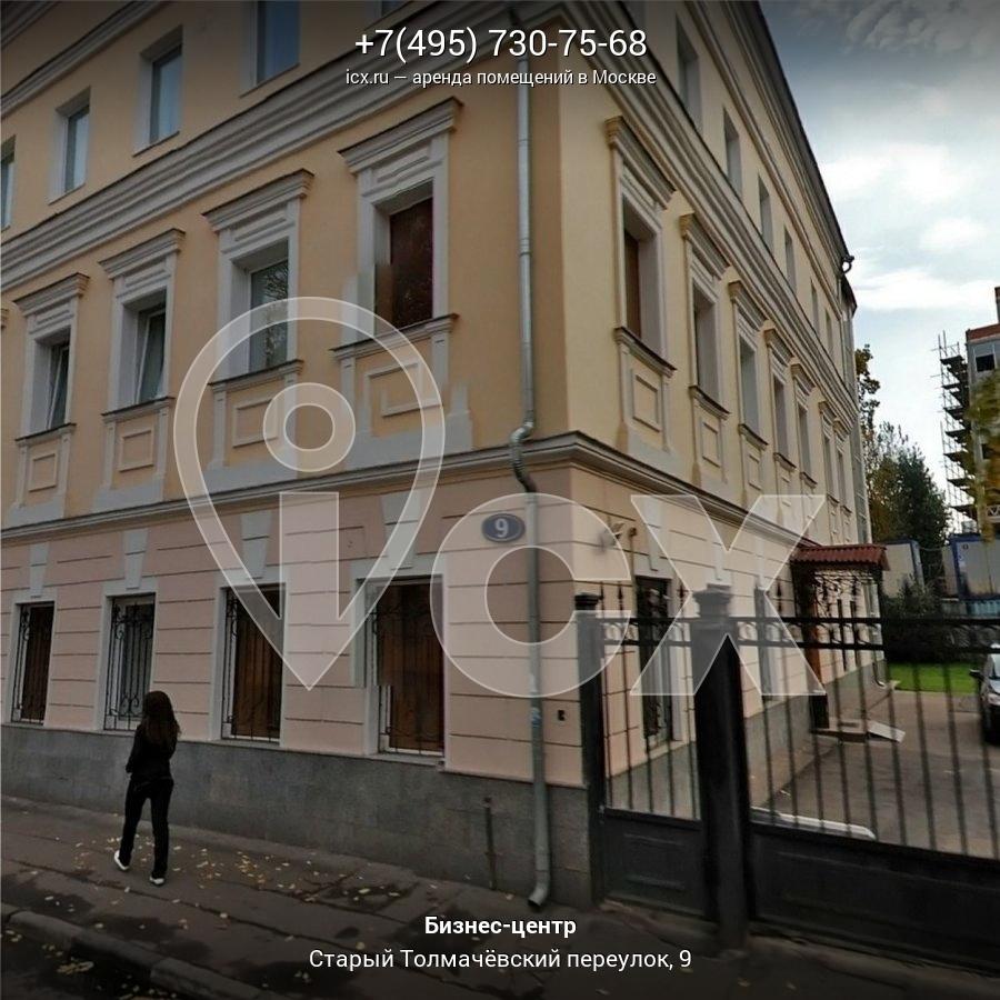 Аренда офиса Толмачевский Старый переулок аренда мини офиса а в москве