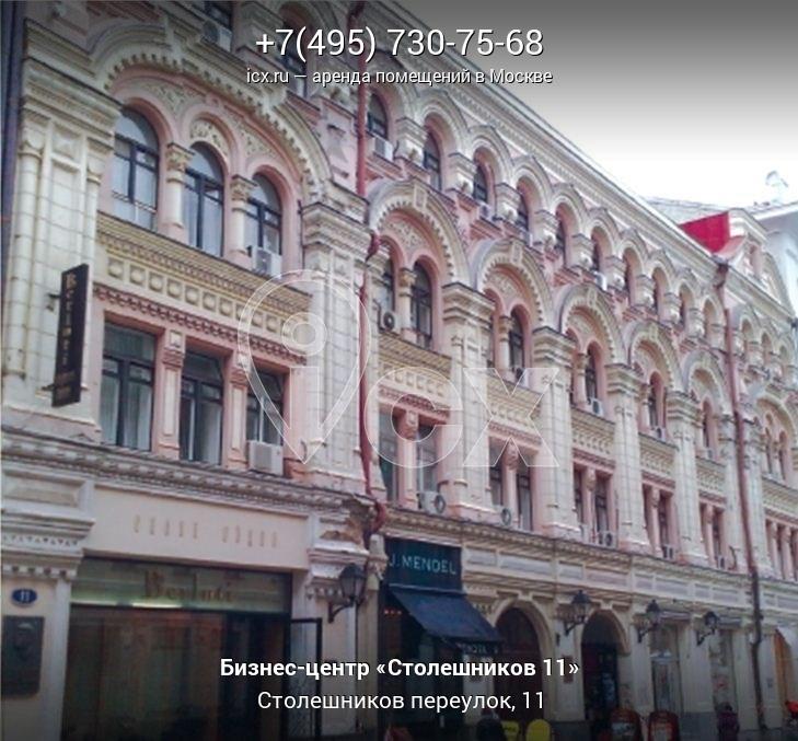 Столешников переулок аренда офиса коммерческая недвижимость в ивантеевке купить