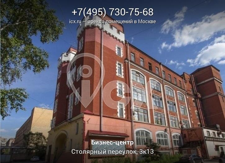 Аренда офиса 7 кв Столярный переулок купить коммерческую недвижимость вологда