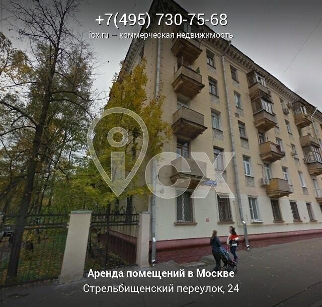 Поиск Коммерческой недвижимости Стрельбищенский переулок Аренда офиса 40 кв Волоколамский Большой проезд