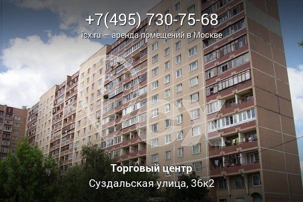 Снять офис в городе Москва Суздальская улица аренда коммерческой недвижимости в москве pfrjyjlfntkmcndj