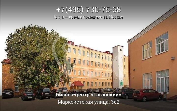 Аренда офисов в москве от собственника таганский коммерческая недвижимость отделстрой