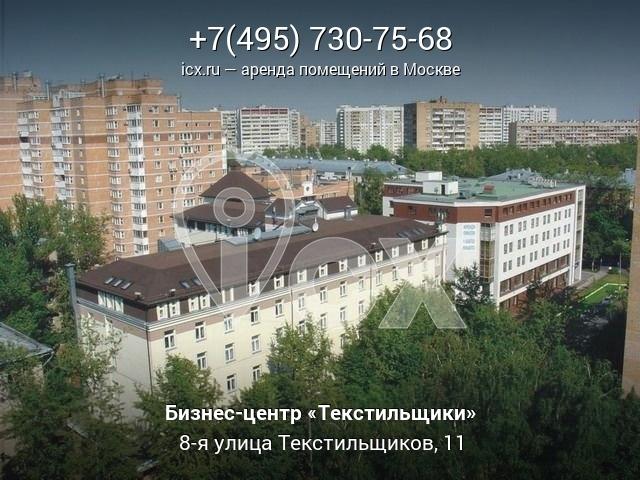 Аренда офиса 7 кв Текстильщиков 8-я улица коммерческая недвижимость кемерова продаже