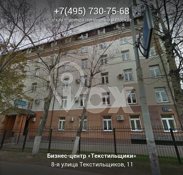 Аренда офиса 7 кв Текстильщиков 8-я улица аренда офисов м.тульская