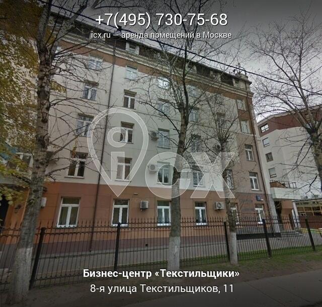 Аренда офиса г москва улица 8-я текстильщиков 11 аренда офисов славянский б-р