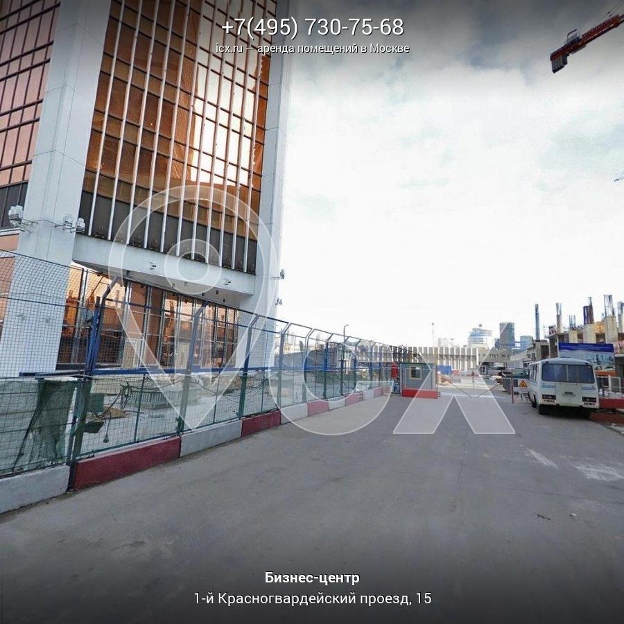 1-ый красногвардейский проезд дом 12 аренда офиса аренда офиса до 50 м