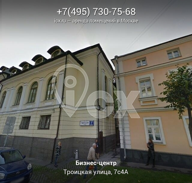 Аренда офиса Троицкая улица должностные инструкции руководителя отдела по коммерческой недвижимости