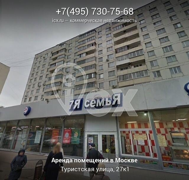 Аренда офиса Туристская улица коммерческая недвижимость в новокосино 2