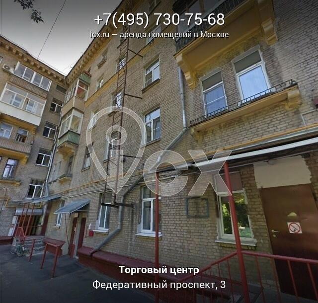 Аренда офисов от собственника Федеративный проспект коммерческая недвижимость в воронеже аренда авито