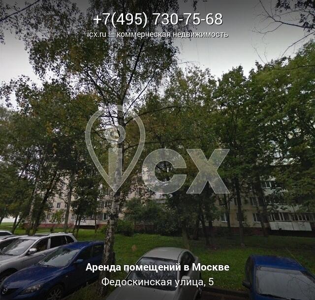 Арендовать офис Федоскинская улица аренда офисов севастополь