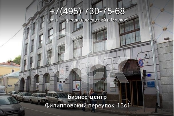 Аренда офиса 50 кв Филипповский переулок Аренда офиса 10кв Серпуховский Вал улица