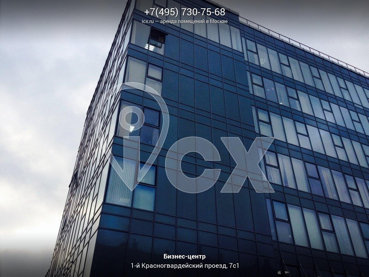 1-ый красногвардейский проезд дом 12 аренда офиса Аренда офиса 7 кв Машкова улица