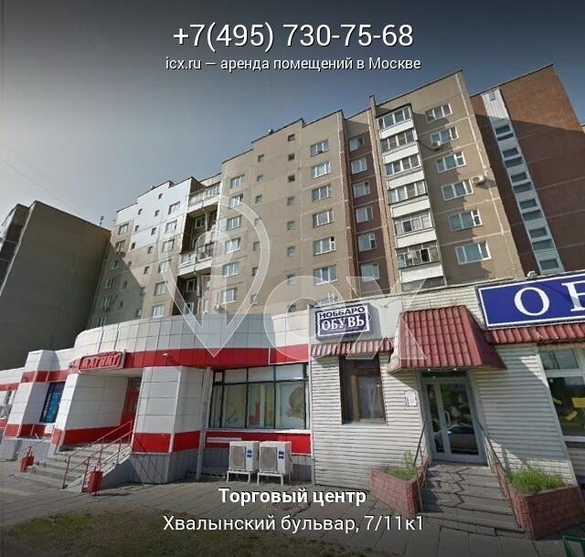 Аренда офиса Хвалынский бульвар аренда офисов санкт-петербург канал гриб