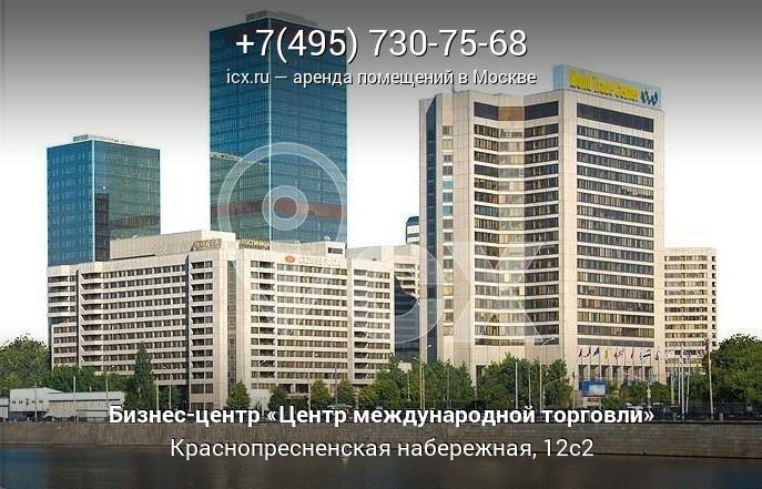 Центр международный москва аренда офиса Аренда офисов от собственника Рогожский Вал улица