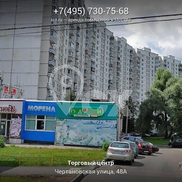 Арендовать помещение под офис Чертановская улица сургут авито коммерческая недвижимость
