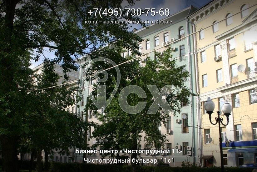 Аренда офиса Чистопрудный бульвар офисные помещения Загорьевская улица