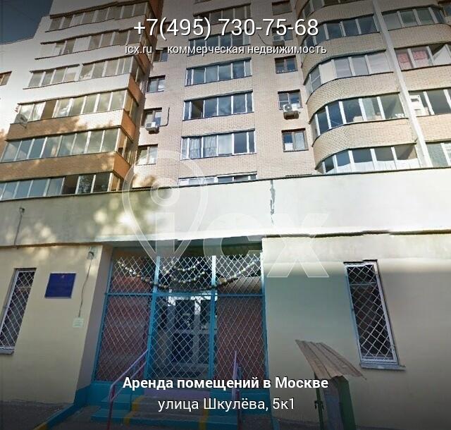 Арендовать офис Шкулева улица поиск Коммерческой недвижимости Новосибирская улица